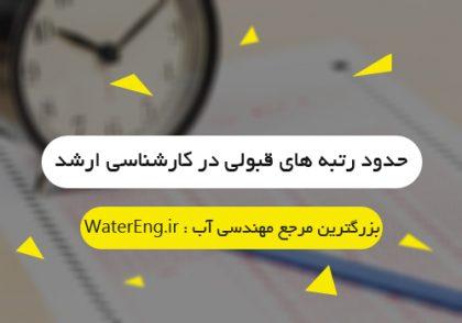تخمین رتبه کنکور مهندسی آب
