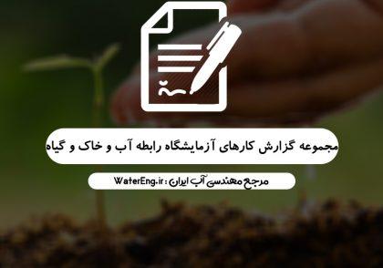 گزارش کار رابطه آب و خاک و گیاه