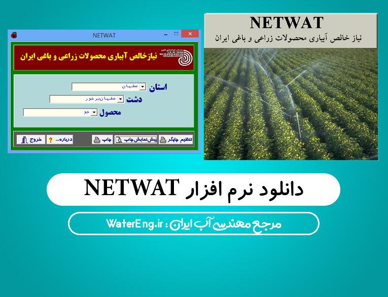 نرم افزار NETWAT