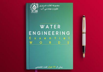لغات ضروری علوم مهندسی آب