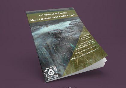 آلودگی منابع آب ایران
