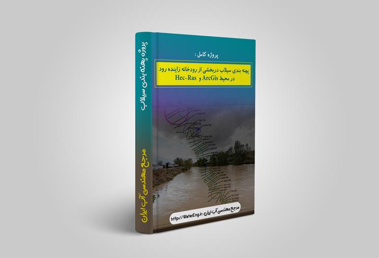پهنه بندی سیلاب