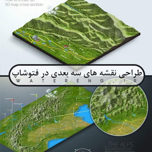نقشه سه بعدی