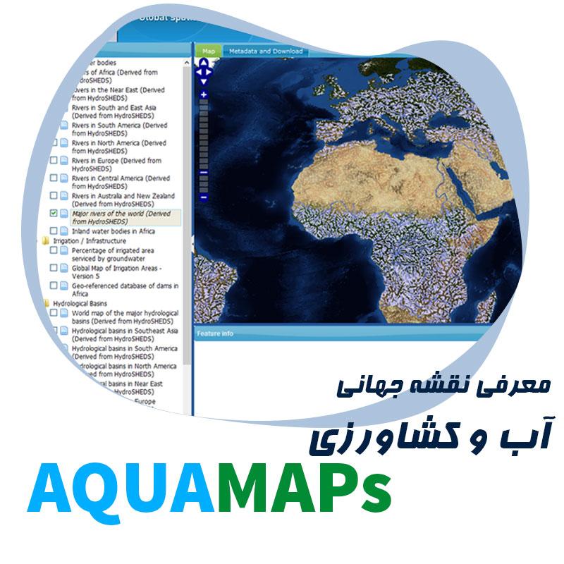 نقشه AQUAMAPS