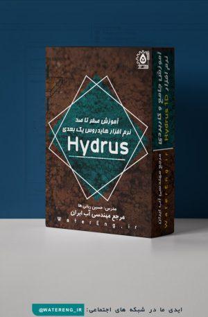 آموزش هایدرس Hydrus