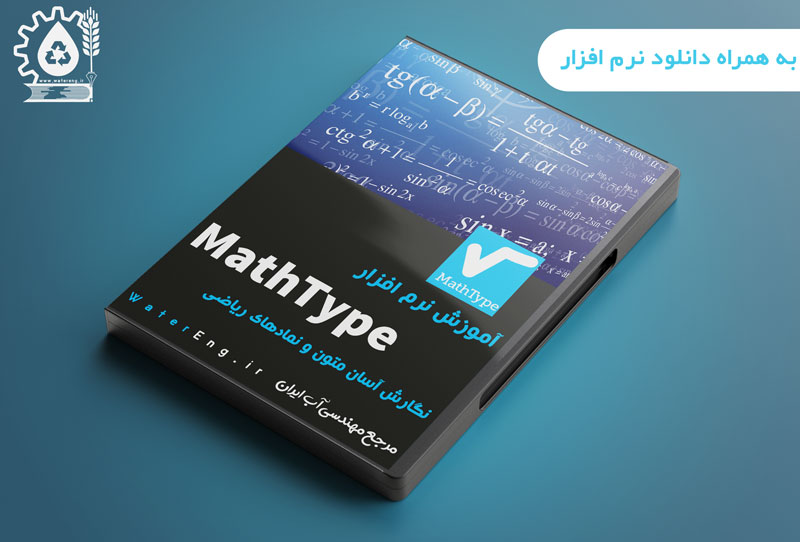 آموزش Mathtype