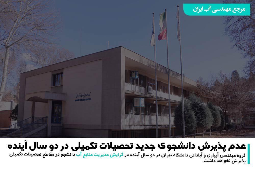 مهندسی آب دانشگاه تهران