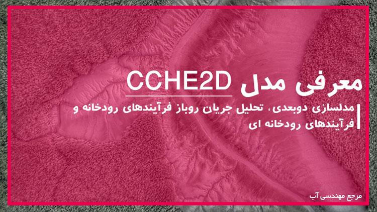 مدل CCH2D