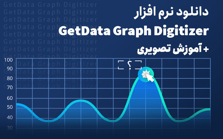 نرم افزار GetData Graph Digitizer