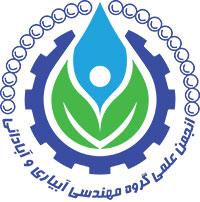 انجمن علمی مهندسی آب