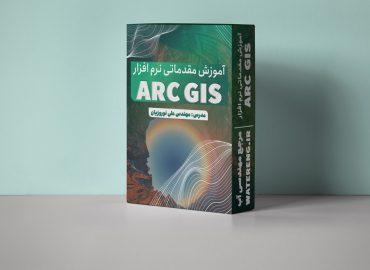 آموزش نرم افزار GIS