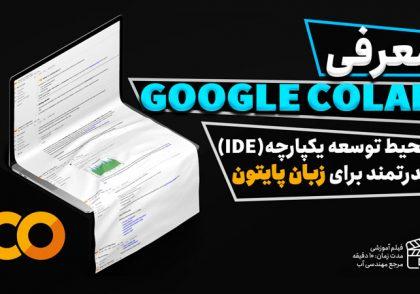 آموزش گوگل colab